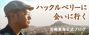 岩崎夏海公式ブログ ハックルベリーに会いに行く