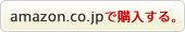 amazon.co.jpで購入する。
